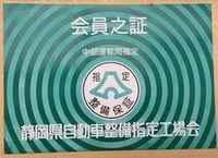 静岡県自動車整備指定工場会