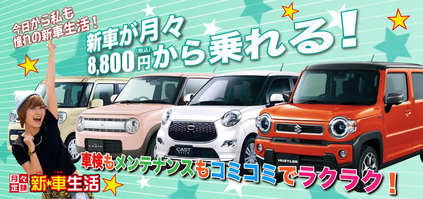 新☆車生活8,800円